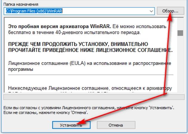 WinRAR для Windows