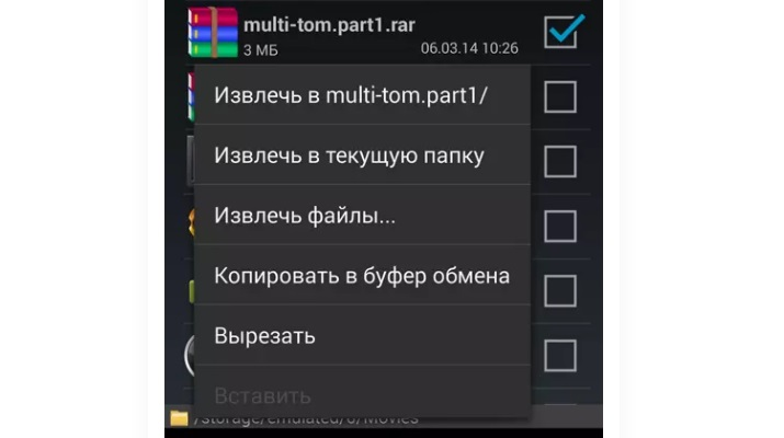 WinRAR для Android