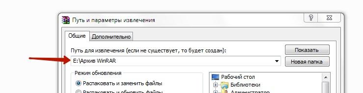 Скачать WinRAR (ВинРар) бесплатно русскую версию