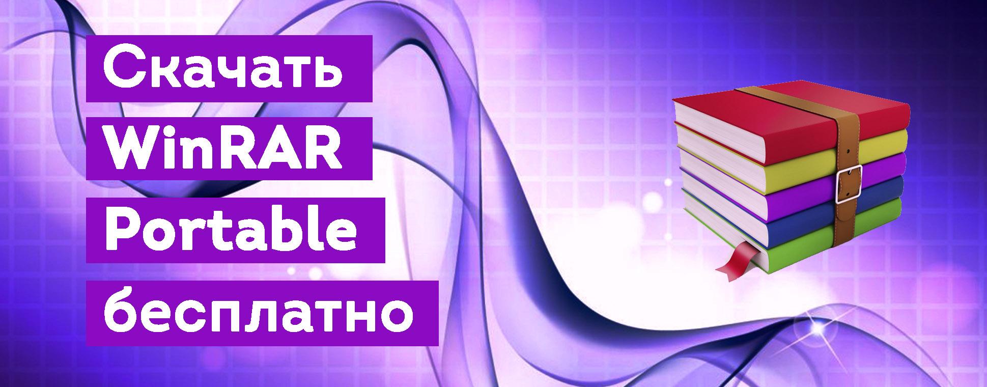 WinRAR Portable