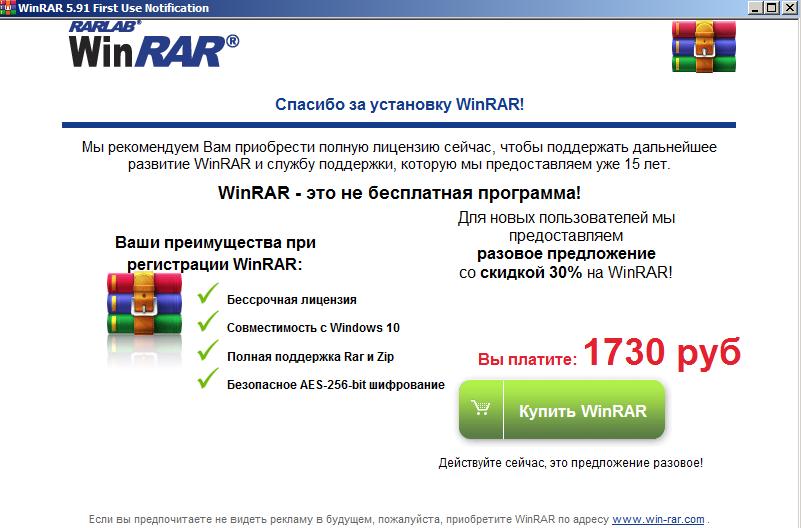 Скачать WinRAR (ВинРАР) Для Windows 10
