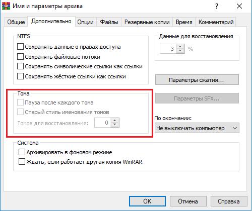 Как пользоваться WinRAR (Винрар)