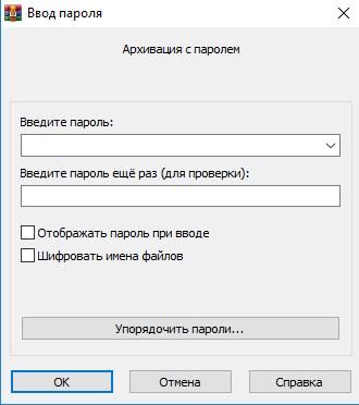 Как сжать файл в WinRAR или как создать архив