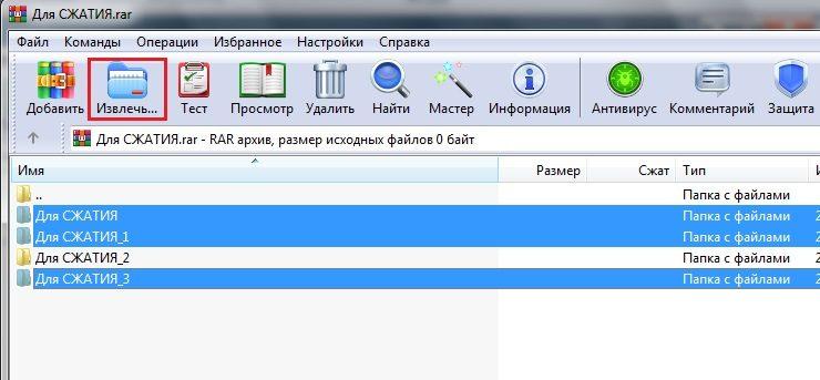 WinRAR для Windows XP
