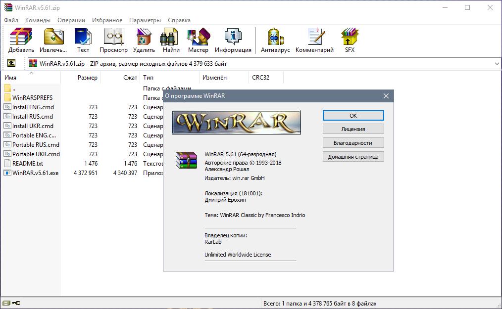 Как установить WinRAR на Windows 7